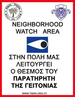 Παρατηρητής της Γειτονιάς